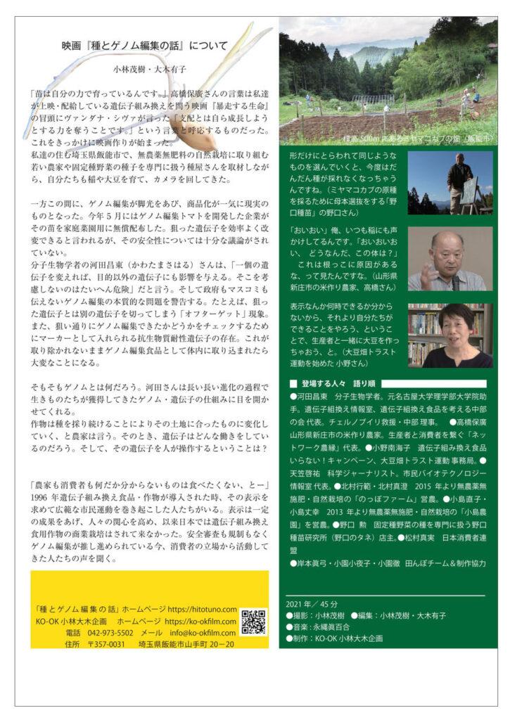 「種とゲノム編集の話」チラシ裏面